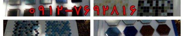 ساخت استخر ، طراحی استخر ، کاشی کاری استخر ، سرامیک کاری استخر ، سازنده استخر ، سازندگان استخر ، شرکت سازنده استخر ،اجرای سونا ، اجرای جکوزی ، سونا ، جکوزی ، ساخت سونا ، ساخت جکوزی ، ساخت استخر و سونا ، ساخت استخر و جکوزی ، ساخت استخر در تهران و ،کرج ، خدمات ساخت استخر ، ساخت استخر روباز ، ساخت استخر رو بسته ، نمونه کار ساخت استخر،نمونه کار سرامیک استخر ، نمونه کار سرامیک کاری استخر ، نمونه کارهای استخر ، نمونه کارهای طراحی استخر ، تزئینات استخر ، نمونه کار ساخت استخر ، تصاویر نمونه های ساخت استخر ، نمونه های کاشی کاری استخر ، کاشی کاری استخر ، سرامیک کاری استخر،نمونه کار ساخت استخر در ، کاتالوگ استخر ، کاتالوگ نمونه کارهای استخر،ساخت استخر